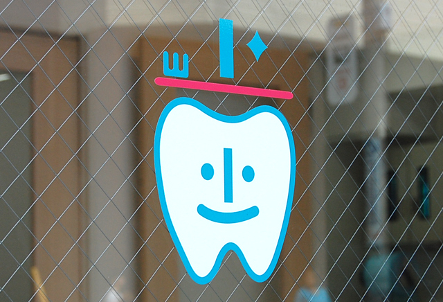 痛くなってから歯医者に行きますか?|吉祥寺の土日も診療・なお歯科クリニック